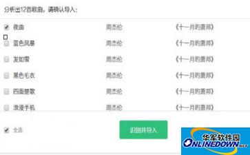 网易云歌单批量导入QQ音乐软件