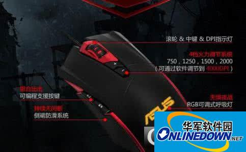 华硕ut220鼠标驱动