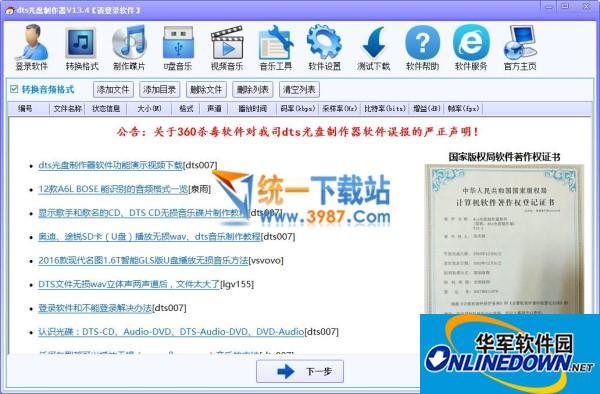 DTS光盘制作器  v13.4 绿色版