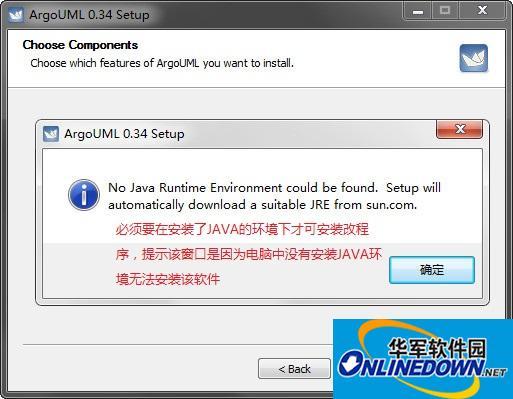 UML建模软件(ArgoUML)
