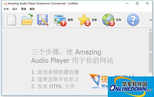 Amazing Audio Player(网页音乐播放器插件)