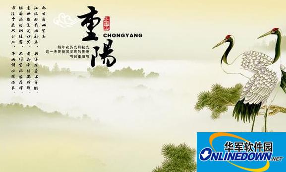 九月九日重阳节朋友圈图片说说大全