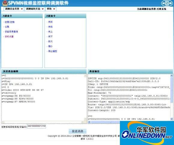 SPVMN视频监控联网调测软件