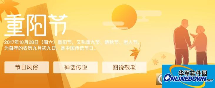 重阳节最新图片带字版整合包