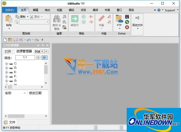 UEStudio(文本编辑软件)  v17.20.0.15 绿色汉化版