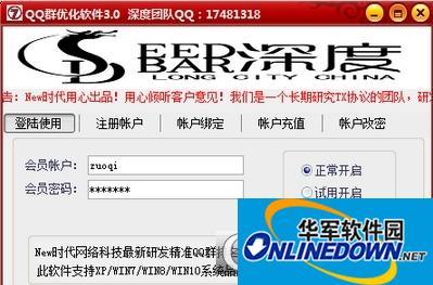 深度QQ群排名优化软件破解版