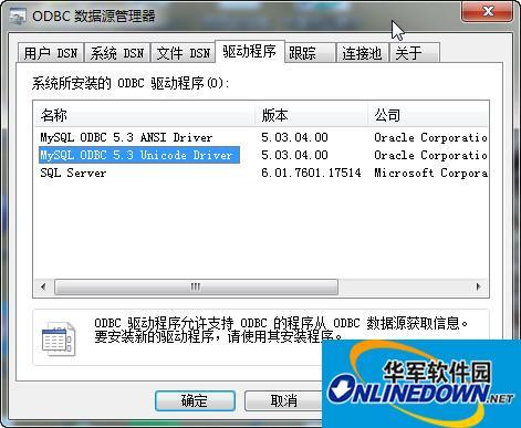 mysql connector odbc x64位版