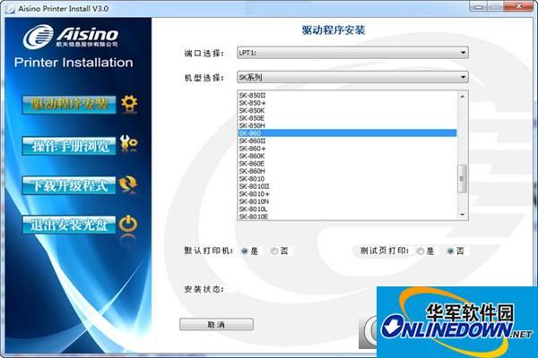 航天信息Aisino SK-860P打印机驱动