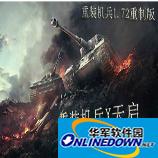 重装机兵X天启 1.28