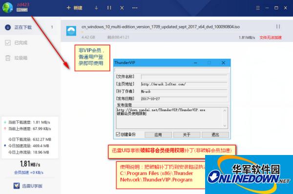 迅雷U享版非会员用户使用下载权限补丁