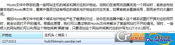 迅雷修改hosts解决迅雷敏感资源的屏蔽补丁