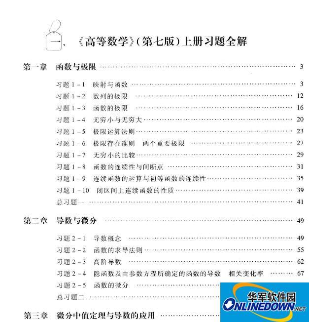 高数第七册上册课本习题答案详解