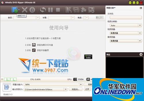 DVD视频转换(4Media DVD Ripper Ultimate)  v7.8.21 中文