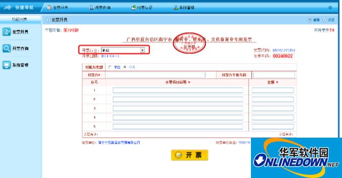 广西壮族自治区普通发票机具开票系统移动铁通版