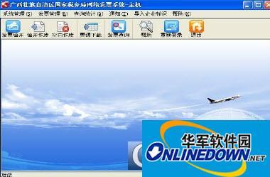 广西壮族自治区国家税务局网络发票系统普通版