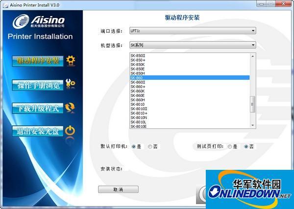 航天信息Aisino SK-850K打印机驱动