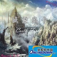 城堡战争 1.4.0