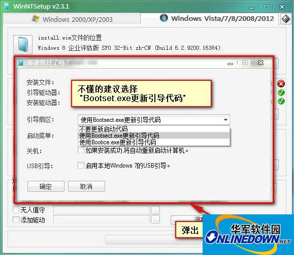 系统安装引导(WinNTSetup)