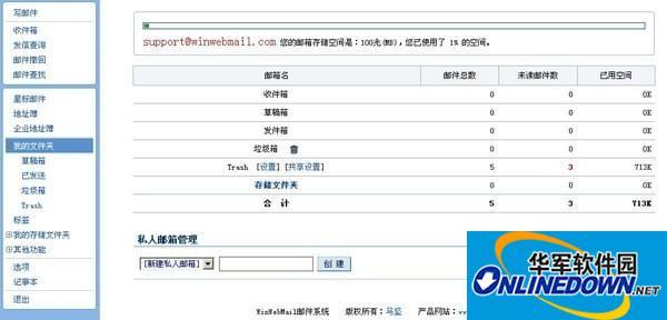 winwebmail邮件系统