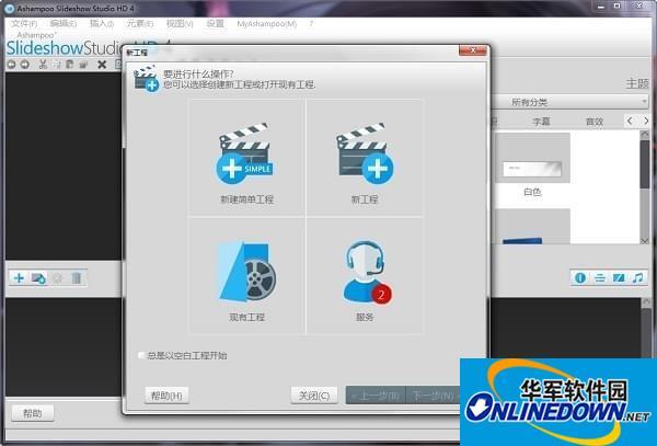 (高清视频相册制作软件)Ashampoo Slideshow Studio HD