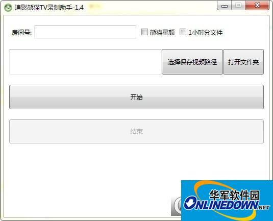追影熊猫TV录制助手