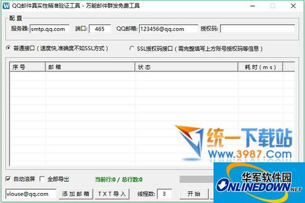 QQ邮件真实性精准验证工具