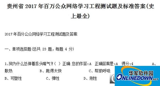 2017贵州百万公众网络测试平台