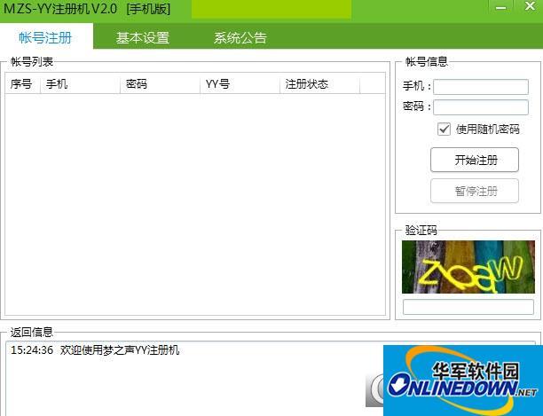 MZS-YY注册机手机版