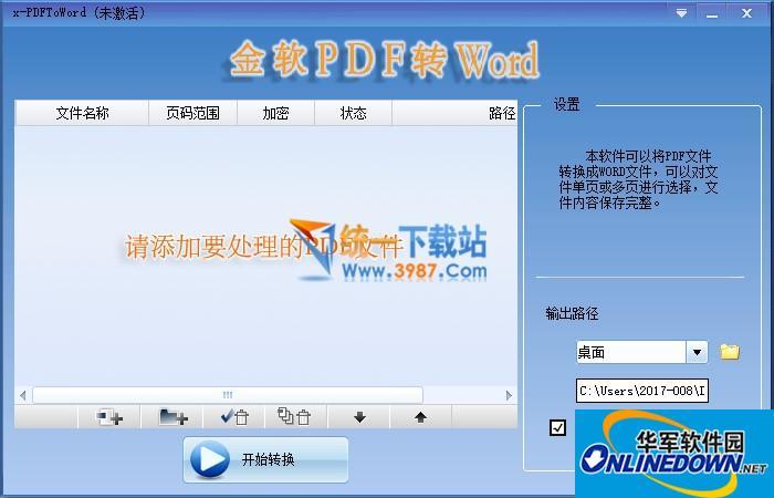 金软PDF转Word  v2.0 简体中文版