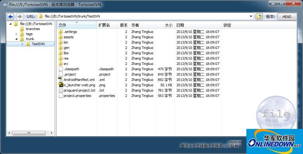 版本管理工具(TortoiseSVN)