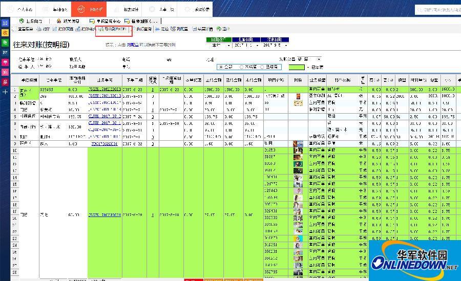 飞扬动力广告公司管理软件基础版