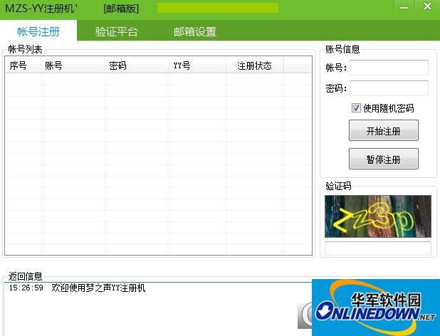 MZS-YY注册机邮箱版本