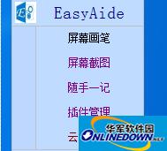 EasyAide安装包