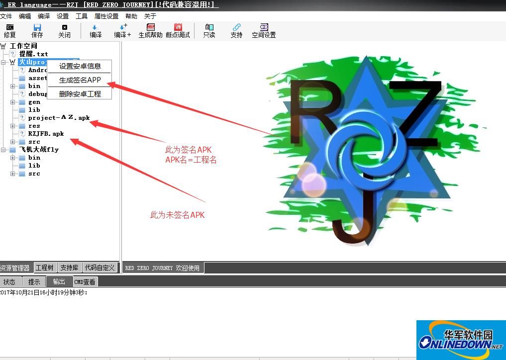 RE language&JAVAIDE【中文代码跨平台编写】