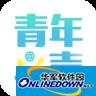 贵州省青少年大扶贫知识网络大赛app