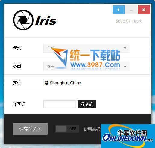 Iris防蓝光护眼软件