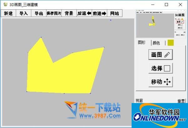 3D画图(三维建模)  v1.0 中文PC版