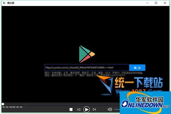 VIP视频解析播放器(M3U8直链播放)  v1.3 绿色版