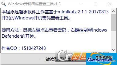 Windows开机密码查看工具