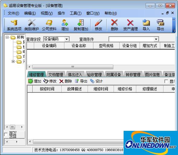 超易设备管理软件