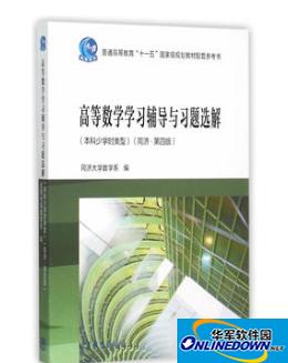 同济大学数学系第四版答案上册下册答案详解