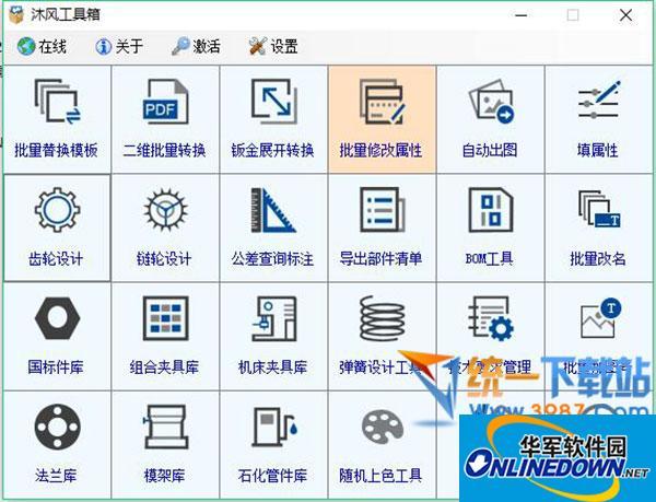 沐风工具箱  v1.0 官方最新版