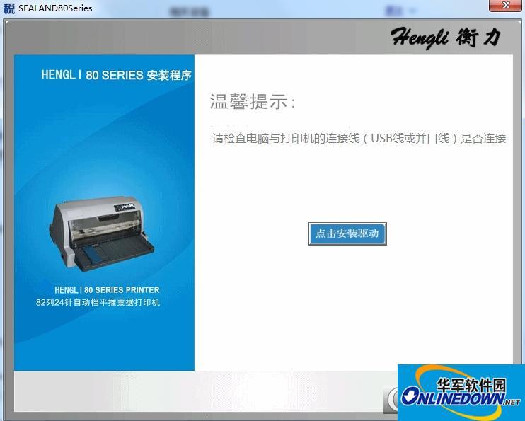 衡力NX-510打印机驱动