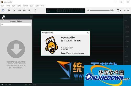 Ocenaudio(音频编辑软件)  v3.3.2 官方免费版