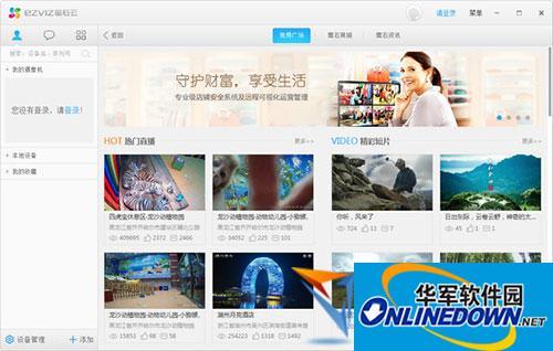 萤石云视频客户端  v2.5.3.1 官方PC版
