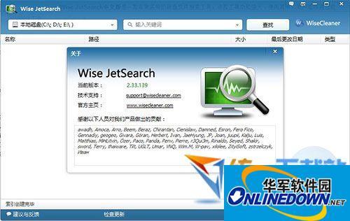 硬盘文件搜索工具(Wise JetSearch)