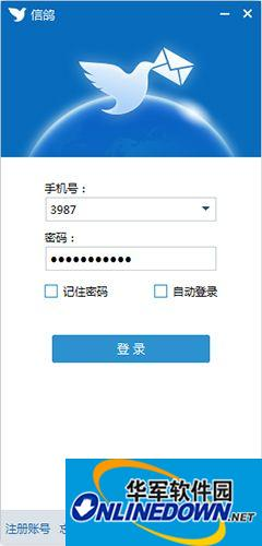 信鸽电脑客户端  2.6.4 官方最新版