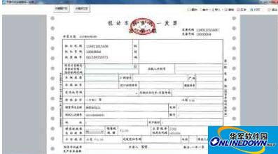 机动车开票系统辅助软件(update)