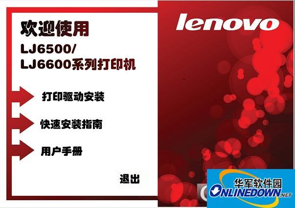 联想LJ6600N打印机驱动
