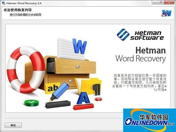 Hetman Word Recovery(文档恢复软件)